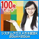 ショッピング2010 【100枚セット】 メガネ拭き システムクロス K 20×20cm 【マイクロファイバークロス】【メール便(DM便)】