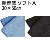 システムクロス超音波カット【ソフトA】30cm×...の商品画像