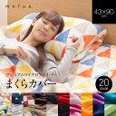 ショッピングPREMIUM mofua モフア プレミアムマイクロファイバー【枕カバー】(メール便不可、メーカー在庫受発注対応商品)
