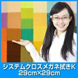 メガネ拭き クロス 【マイクロファイバークロス】 K 29×29cm システムクロス 【メール便(DM便)】