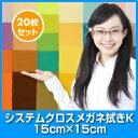 システムクロス メガネ拭きK 15×15cm 20枚セット 全29色 9サイズ展開【マイクロファイバークロス】【メール便(DM便)送料無料】【メ…