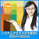 システムクロス メガネ拭きK 20×20cm 20枚セット 全29色 9サイズ展開【マイクロファイバークロス】【メール便(DM便)送料無料】【メ…