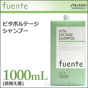 Shiseido Shiseido professional Fuente ビタボルテージ shampoo 1000 ml refill refill for shiseido