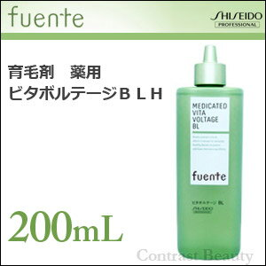 Shiseido Shiseido Fuente medicinal ビタボルテージ BLH 200 ml et2o shiseido PROFESSIONAL