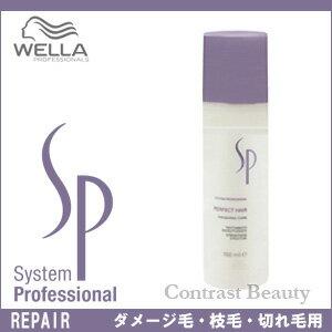 Wella SP, WELLA リペアパーフェクトヘア 150 ml wera fs3gm
