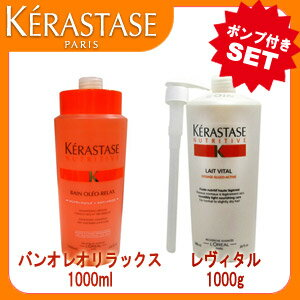 Kerastase business size 2 point set NU バンオレオ relax 1000 ml with pump & NU レヴィタル 1000 g with pump fs3gm