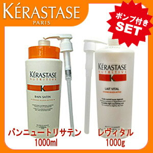 Kerastase business size 2 point set NU バンニュートリ satin 1000 ml with pump & NU レヴィタル 1000 g with pump fs3gm
