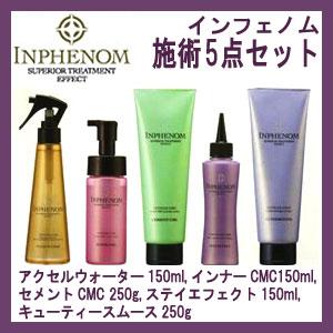 インフェノム treatment 5pcs set アクセルウォーター 150 ml inner CMC 150 ml cement CMC 250 g ステイエフェクト 150 ml キューティースムース 250 g