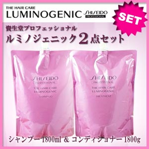 Shiseido Shiseido ルミノジェニック 1800 business size 2 point set fs3gm