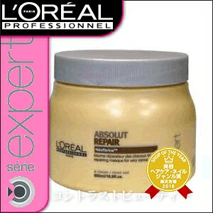 Serie expert アブソルートリペアセリュラー mask 500 g serie loreal paris L'Oreal 05P28oct13 fs3gm