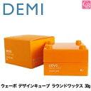 【3,980円~送料無料】デミ ウェーボ デザインキューブ ラウンドワックス 30g round wax DEMI uevo design cube 《デミ ウェーボ ヘアワックス レディース スタイリング剤 hair wax ladies》