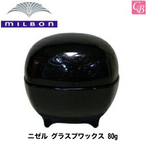 【100円クーポン】【x4個】ミルボン ニゼル ...の商品画像