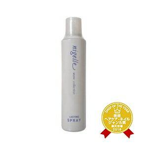 ミルボンニゼルラスティング spray 200 g fs3gm