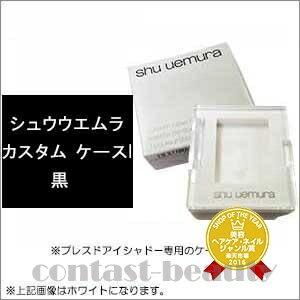 Shu Uemura custom case I black shu uemura fs3gm