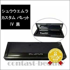Shu Uemura custom palette IV black shu uemura 05P28oct13 fs3gm