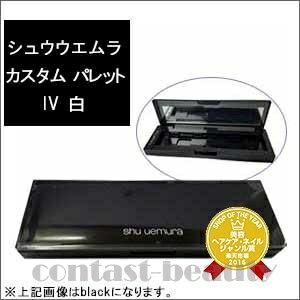 Shu Uemura custom palette IV white shu uemura 05P28oct13 fs3gm