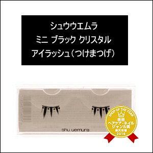 シュウウエムラミニブラッククリスタルアイラッシュ(つけまつげ)【アクセサリー:アイラッシュ】shuuemura‥