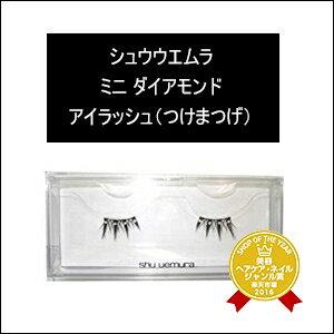 シュウウエムラミニダイアモンドアイラッシュ(つけまつげ)【アクセサリー:アイラッシュ】shuuemura‥
