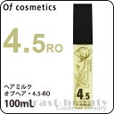 【4500円で送料無料】オブコスメティックス ヘアミルクオブヘア 4.5RO 100ml【of cosmetics ヘアケア】