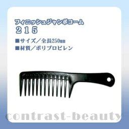 【300円クーポン】美容雑貨3 コーム フィニッシュジャンボコーム 215 ブラック《美容師 道具 コーム くし》