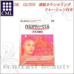 【150円クーポン】CML CD/DVD 催眠カウンセリング SS-06 自信がわいてくる「プラス暗示」 ナレーション付き