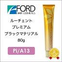 【ポイント3倍】フォード ルーチェントプレミアム ブラックマテリアル Pi/A13(ピンクアッシュ) 80g《ヘアカラー》