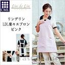 【100円クーポン】CML エステ関連 リンデリン LDL楽々エプロン ピンク