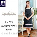 【100円クーポン】CML エステ関連 リンデリン LDLマカロンエプロン ピーチ