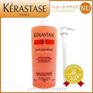 Kerastase NU バンオレオ relax 1000 ml with pump fs3gm KERASTASE