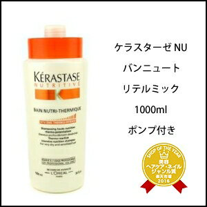 It is with 1,000 ml of Kerastase NU van Newt Risa ten pumps