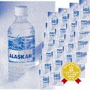 【宅配便6500円以上で送料無料】【送料無料】【x2個セット】アラスカ 氷河の水 クリアアラスカング