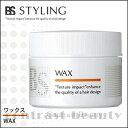 【4500円で送料無料】アリミノ BS STYLING WAX 110g【スタイリング剤 ワックス ヘアワックス スタイリングワックス】