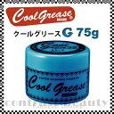 【ポイント3倍】阪本高生堂 クールグリース G 87g 《スタイリング剤 整髪料 スタイリング剤 ヘアジェル ヘアスタイリング スタインリングジェル》