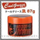 【ポイント3倍】阪本高生堂 クールグリース R 87g 《スタイリング剤 整髪料》