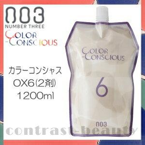【150円クーポン】ナンバースリー カラーコンシャス OX6 1200ml《ヘアカラー》