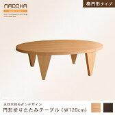 【ノベルティ付き】【送料無料】折りたたみテーブル[だ円形:幅120cm]【全2カラー】/和式 和室 和風 センターテーブル ローテーブル コーヒーテーブル 木製 シンプル レトロ モダン アンティーク