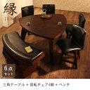 【ダイニングテーブルセット ベンチ】【ダイニング6点セット】...