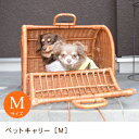 クーポンあり:3/17〜【キャリーバッグ 猫 犬】【M】ペットキャリー[ラタン]/キャリー キャリーバック ドッグ うさぎ 犬用 猫用 小型犬