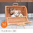 【犬 キャリーバッグ かわいい】【M】ペットキャリー[ラタン]/チワワ mサイズ 犬キャリーバッグ 猫キャリーバッグ キャリー キャリーケース うさぎ 小型犬 おしゃれ