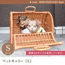 【犬 キャリーバッグ かわいい】【S】ペットキャリー[ラタン]/チワワ sサイズ 犬キャリーバッグ 犬用キャリーバッグ キャリーケース うさぎ 犬用 小型犬 おしゃれ