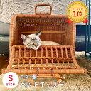 【期間限定クーポン配布中】ペットキャリー【S】[ラタン]/犬...