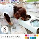 【犬 猫 餌入れ 餌皿】【S】フードボウルテーブル[2皿]/エサ台 食器台 おしゃれ かわいい