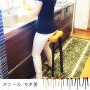 【姿勢 椅子】理想のS字がキープ出来るスツール【全6カラー】/スツール 木製 イス 猫背
