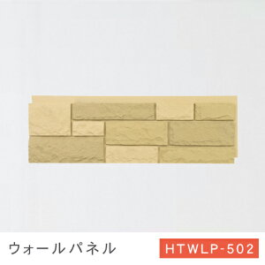 ウォールパネル/ウォールパネル パネル 壁 ブロック