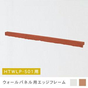 ウォールパネル用エッジフレーム【商品番号HTWLP-501