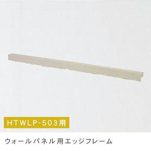 ウォールパネル用エッジフレーム【商品番号HTWLP-503