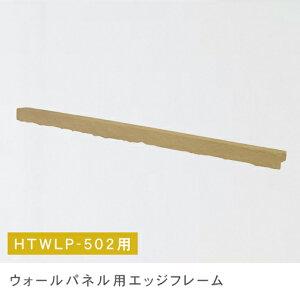 ウォールパネル用エッジフレーム【商品番号HTWLP-502
