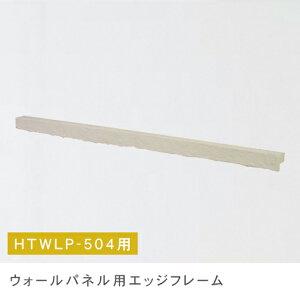 ウォールパネル用エッジフレーム【商品番号HTWLP-504