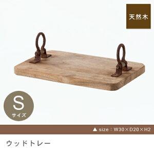 ウッドトレー【Sサイズ】/ウッドトレー トレー トレ