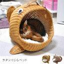 RoomClip商品情報 - ペット用ラタンくじらベッド/猫 猫用 おしゃれ ペット ハウス ラタン ねこ ネコ 籐 キャットハウス おしゃれベッド ペットベッド ラタンベッド 猫ベッド 猫用ベッド